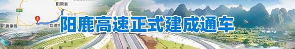 直播回顾:阳鹿高速今天正式通车!荔浦结束无高速的历史