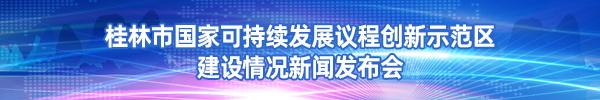 直播回顾:桂林市国家可持续发展议程创新示范区建设情况新闻发布会