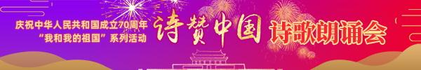 """直播回顾:""""诗赞中国·诗歌朗诵会""""七星区举办庆祝新中国成立70周年主题诗歌朗诵会"""