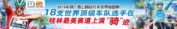 """直播回顾:一大波外国帅哥涌入桂林!18支世界顶级车队选手将在最美赛道上演""""骑""""迹!"""