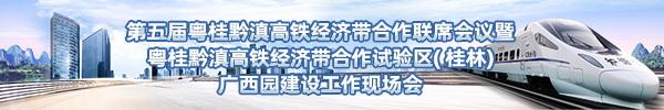 直播回顾:第五届粤桂黔滇高铁经济带合作联席会议暨粤桂黔滇高铁经济带合作试验区( 桂林)广西园建设工作现场会