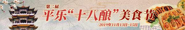 直播回顾:亚博娱乐平台注册平乐十八酿美食节来了!