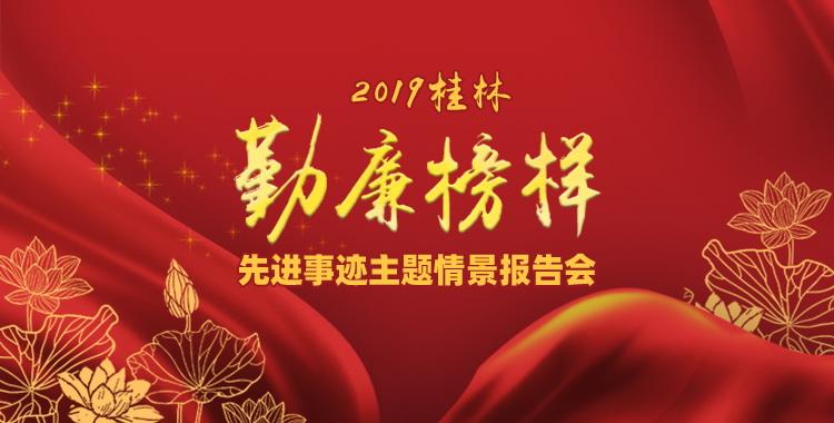 """直播回顾:2019桂林""""勤廉榜样""""先进事迹主题情景报告会"""