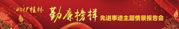 """直播回顾:2019亚博娱乐平台注册""""勤廉榜样""""先进事迹主题情景报告会"""