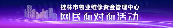 直播回顾:乐虎国际娱乐手机版市物业维修资金管理中心与网友面对面交流,为大家答疑解惑!