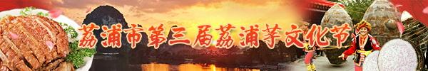 直播回顾:视觉与味觉的饕餮盛宴!荔浦北京同步举行