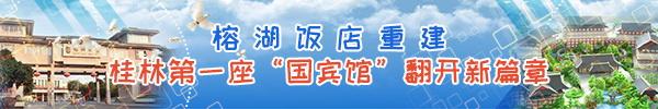 """直播回顾:榕湖饭店重建----桂林第一座""""国宾馆""""翻开新篇章"""