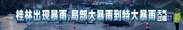直播回顾:桂林出现暴雨天气,多地涨水