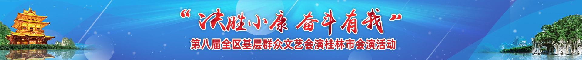 """直播回顾:""""决胜小康 奋斗有我""""第八届全区基层群众文艺会演桂林市会演活动"""