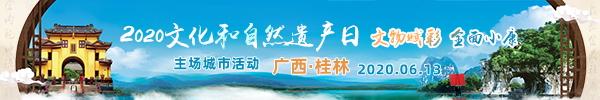 """直播回顾:今年""""文化和自然遗产日""""主场城市活动在桂林!6月13日精彩等你来!"""
