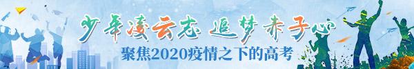"""直播回顾:""""少年凌云志,追梦赤子心""""聚焦2020疫情之下的高考"""