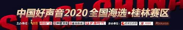 正在直播:唱响桂林!2020《中国好声音》全国海选桂林赛区荣耀启幕!