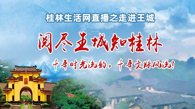 直播回顾:阅尽王城知桂林 ·感受千年时光流韵,细数千年文脉风流!