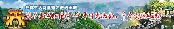 直播预告:阅尽王城知桂林 ·感受千年时光流韵,细数千年文脉风流!