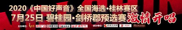 直播回顾:2020《中国好声音》全国海选桂林赛区7月25日碧桂园·剑桥郡专场热力开唱!