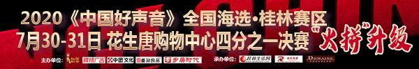 """直播回顾:2020《中国好声音》全国海选·桂林赛区 7月30-31日花样年·花生唐购物中心突围赛 """"火拼""""升级!"""