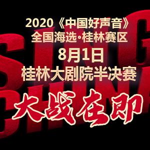 直播回顾:2020《中国好声音》全国海选·桂林赛区 8月1日晚桂林大剧院半决赛 大战在即!