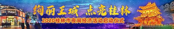 直播回顾:今晚王城将惊艳桂林城!一起来过夜!生!活!啊~~
