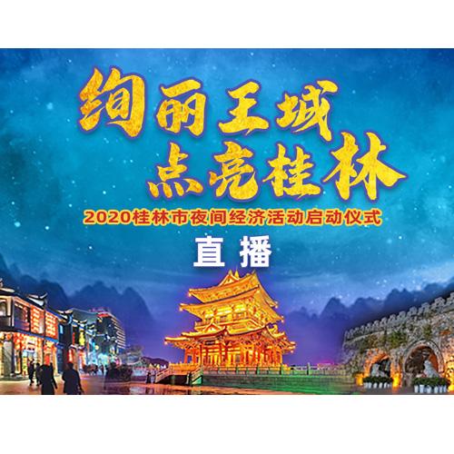 直播回顾:今晚王城将惊艳乐虎国际娱乐手机版城!一起来过夜!生!活!啊~~