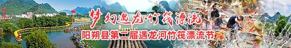 直播回顾:77张竹筏组成825米长的巨龙巡游遇龙河,快一起来嗨!