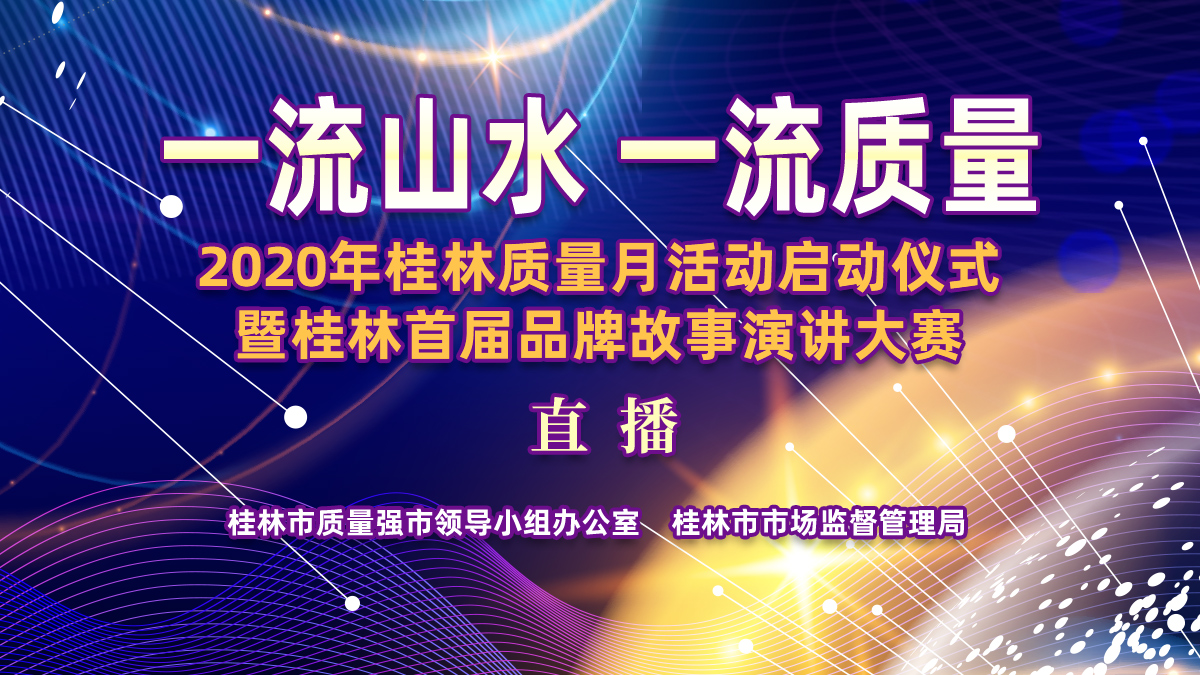 直播回顾:桂林质量月活动启动仪式暨桂林首届品牌故事演讲大赛举行