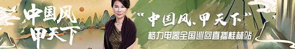 """直播回顾:销售额11.8亿!""""格力·中国造""""全国巡回直播活动桂林站精彩无限"""