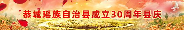 直播回顾:恭城瑶族自治县成立30周年庆祝大会隆重举行