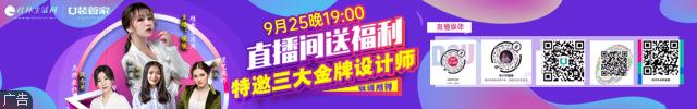 【装修情报局】9月25日,特邀桂林3位金牌设计师做客直播间,揭秘装修设计内幕!