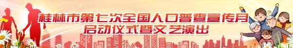 直播预告:桂林市第七次全国人口普查宣传月启动仪式暨文艺演出