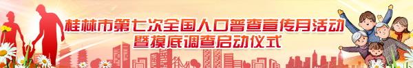 直播回顾:桂林市第七次全国人口普查宣传月启动仪式暨文艺演出