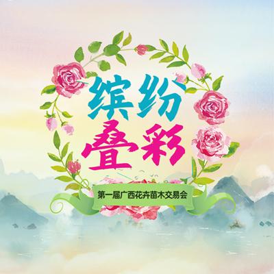 直播回顾:第一届广西花卉苗木交易会在乐虎国际娱乐手机版举行,带您畅游花的海洋