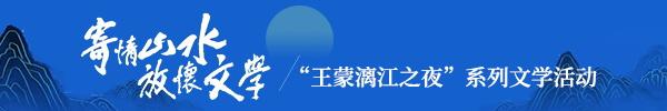 直播回顾:王蒙、李敬泽、韩少功、舒婷、李洱、笛安……三十余位文艺名家将齐聚桂林畅谈文学