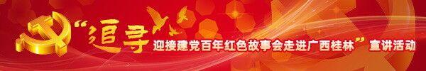 """直播回顾:""""追寻——迎接建党百年红色故事会走进广西桂林""""宣讲活动"""