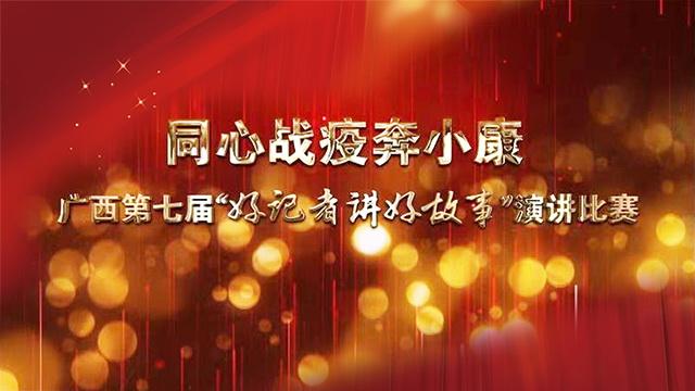 """直播回顾:同心战疫奔小康——广西第七届""""好记者讲好故事""""演讲比赛"""