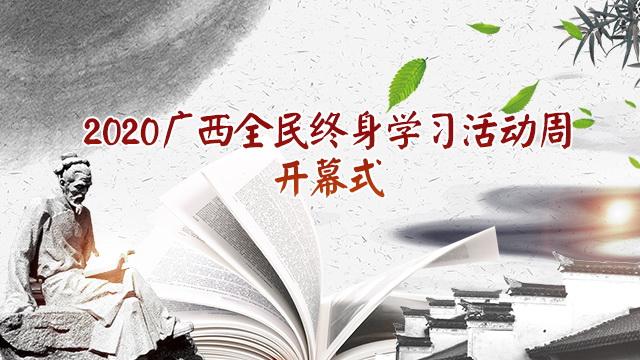 直播回顾:2020广西全民终身学习活动周开幕式