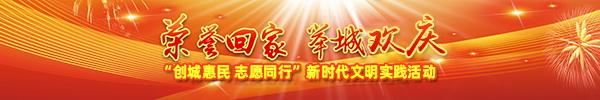 """直播回顾:乐虎国际娱乐手机版被正式授牌""""全国文明城市""""!荣誉回家 举城欢庆!"""