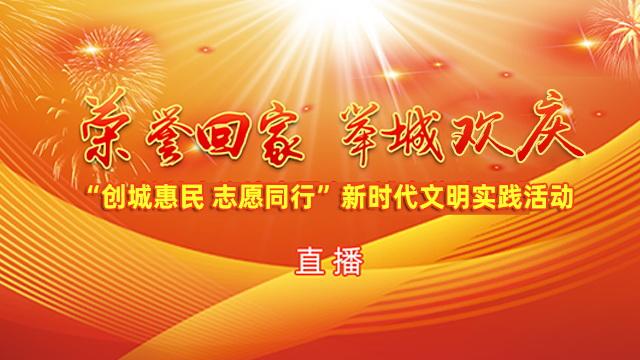 """直播回顾:桂林被正式授牌""""全国文明城市""""!荣誉回家 举城欢庆!"""