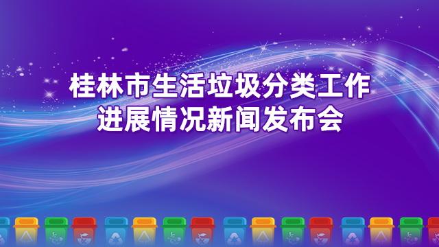 直播回顾:桂林市生活垃圾分类工作进展情况新闻发布会