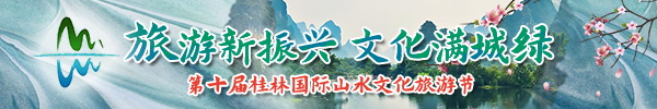 直播回顾:旅游新振兴 文化满城绿!第十届桂林国际山水文化旅游节开幕式精彩纷呈