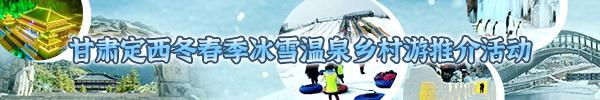 直播回顾:甘肃定西冬春季冰雪温泉乡村游推介活动