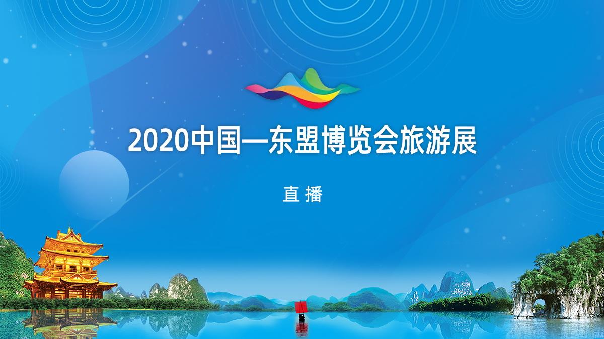 直播回顾:中国-东盟博览会旅游展12月8日在桂林开幕,带您欢乐逛展会~
