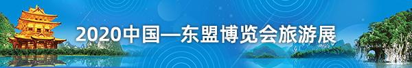 直播回顾:中国-东盟博览会旅游展12月8日在乐虎国际娱乐手机版开幕,带您欢乐逛展会~
