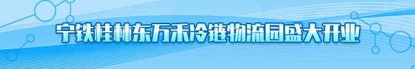 直播回顾:乐虎国际娱乐手机版一个重点项目今天开业,市民的菜篮子果篮子将更丰富啦!