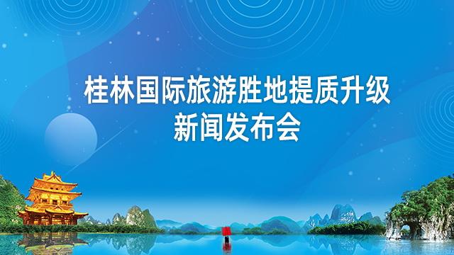 直播回顾:桂林国际旅游胜地提质升级新闻发布会