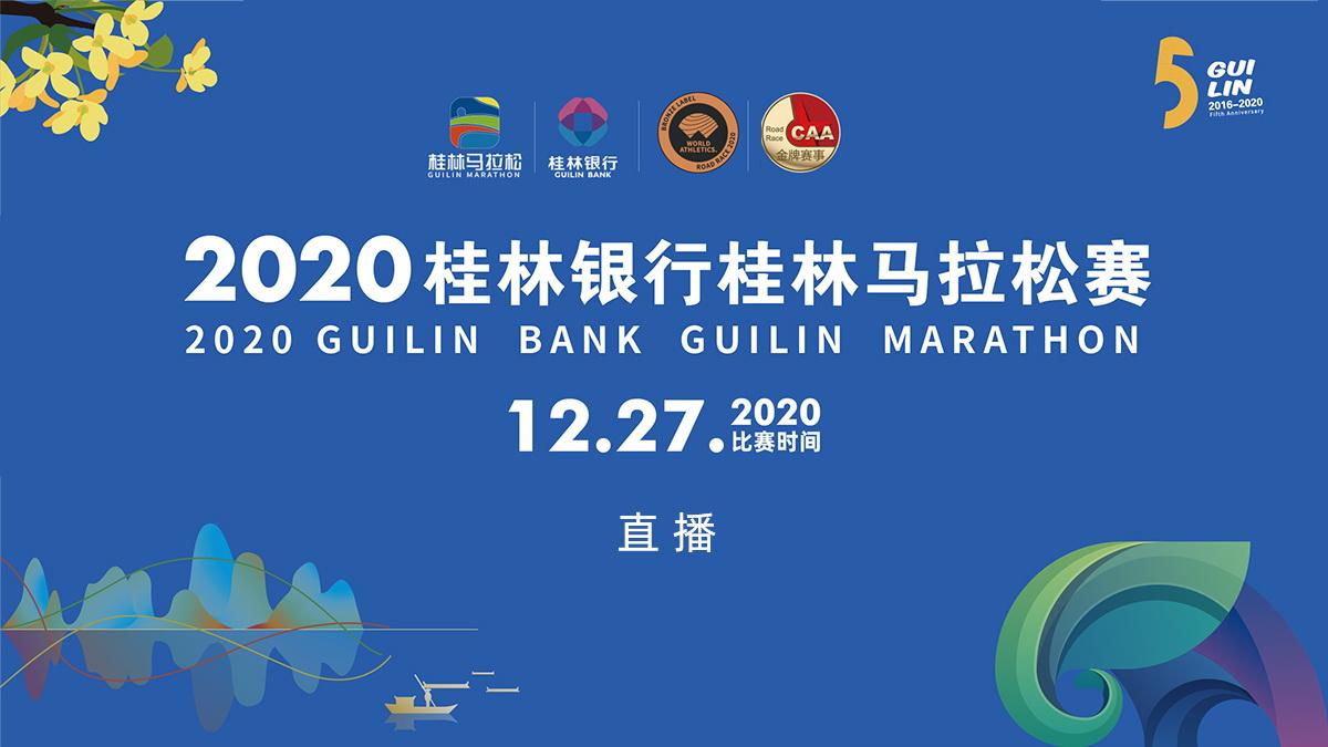 直播回顾:奔跑吧,乐虎国际娱乐手机版!2020乐虎国际娱乐手机版马拉松赛激情开跑!