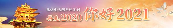 直播回顾:2020乐虎国际娱乐手机版人最想流泪的瞬间,真的泪目了!
