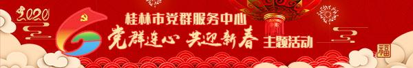 """直播回顾:亚博娱乐平台注册市党群服务中心""""党群连心 共迎新春""""主题活动"""
