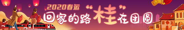 """正在直播:2020春运,回家的路""""桂""""在团圆"""