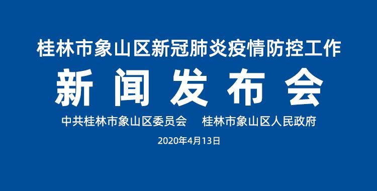 直播回顾:桂林市象山区新冠肺炎疫情防控工作新闻发布会