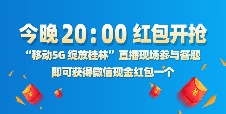 直播回顾:桂林移动5G正式启用,今晚直播现场抢红包抢到停不下来!